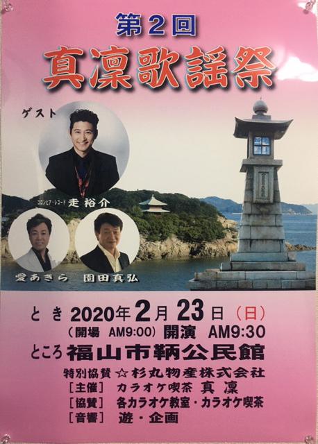 2020/02/23 第2回 真凛歌謡祭