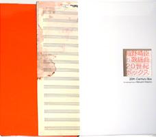 細野晴臣 / 細野晴臣の歌謡曲~20世紀BOX~