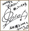 石田燿子色紙