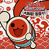 太鼓の達人 とびっきり!アニメスペシャル 大熱唱!歌祭り