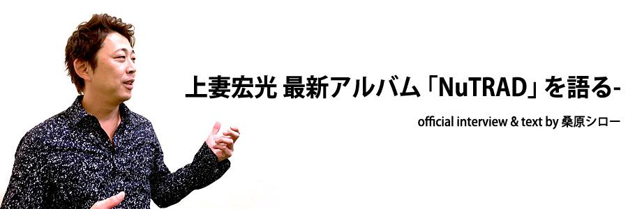 上妻宏光 最新アルバム『NuTRAD』を語る