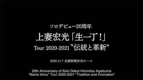 """/ソロデビュー20周年 上妻宏光「生一丁!」Tour 2020-2021""""伝統と革新"""""""