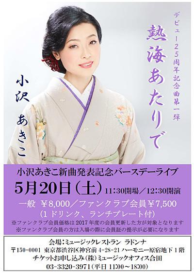 2017/5/20(土)小沢あきこ新曲発売記念バースデーライブ