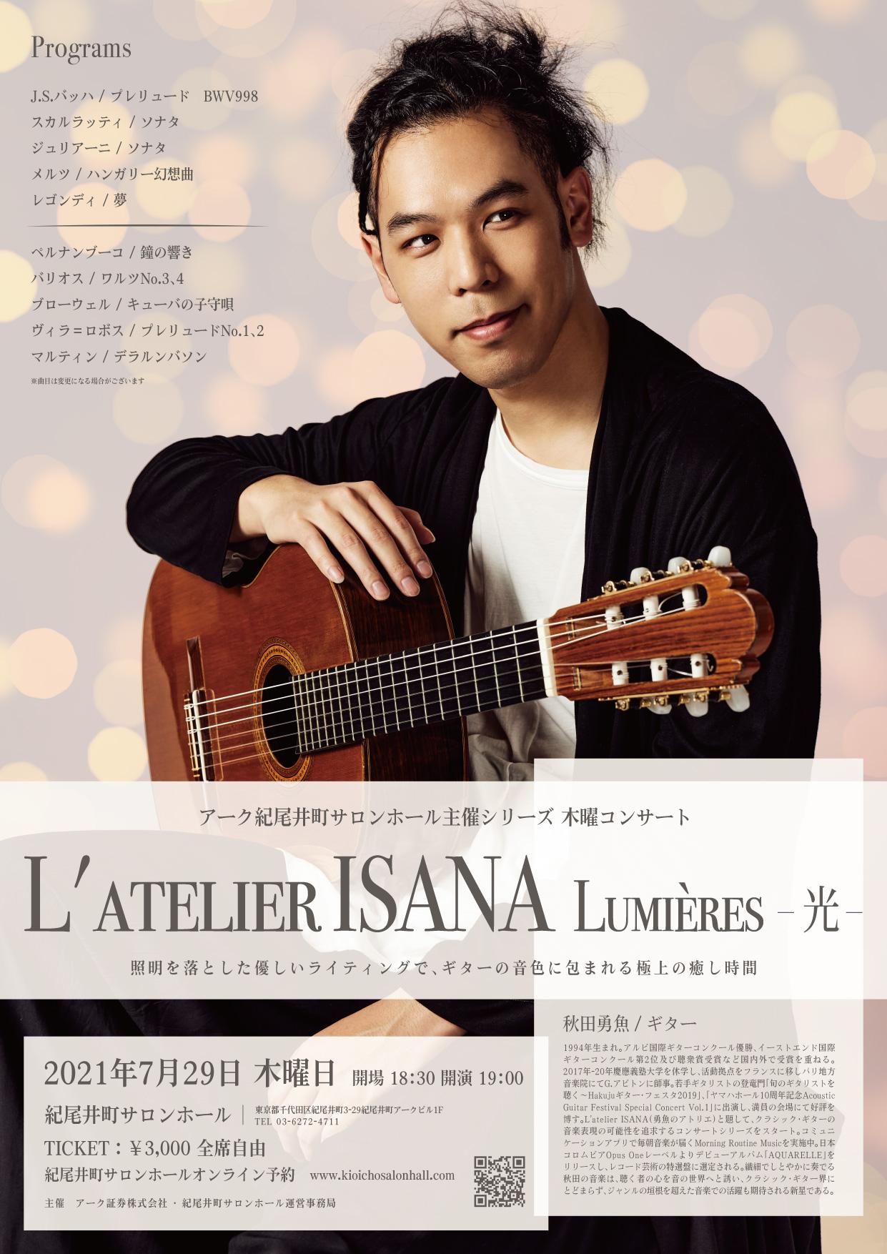 2021/7/29 秋田勇魚ギター・リサイタル L'atelier ISANA Lumières −光−@紀尾井町サロンホール