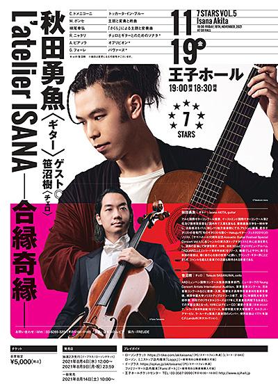 秋田勇魚ギターリサイタル L'atelier ISANA −合縁奇縁− 2021/11/19