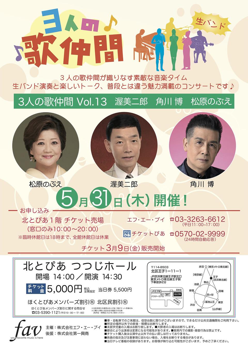 5/31(木)3人の歌仲間 Vol.13@北とぴあ