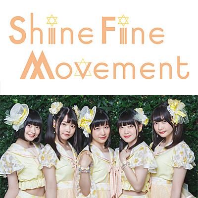 Shine Fine Movement(シャインファインムーブメント)