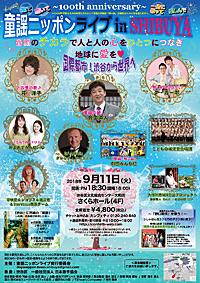 〜100th anniversary〜 童謡ニッポンライブ in SHIBUYA