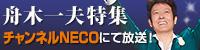 舟木一夫 オン・ザ・ロード 2014 | チャンネルNECO公式サイト
