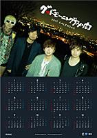 TSUTAYA全店(TSUTAYAオンラインショッピングは予約分のみ):ポスターカレンダー(TSUTAYA Ver.)
