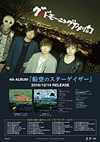 上記以外のCDショップ:オリジナルポスター