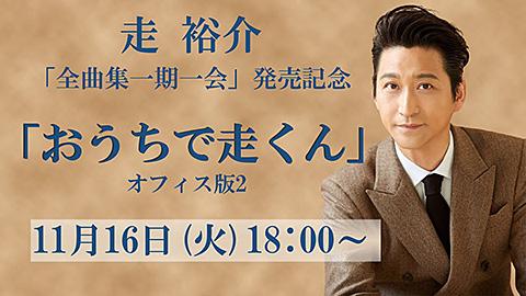 走 裕介「おうちで走くん」オフィス版2生配信11月16日(火)18時〜