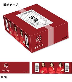 楽天ブックスオリジナル配送BOX