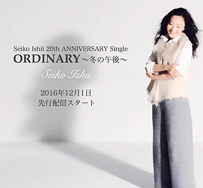 デビュー20周年記念シングル「ORDINARY〜冬の午後〜」12/1先行配信スタート!