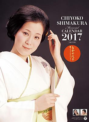 島倉千代子 メモリアルカレンダー2017
