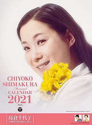島倉千代子 メモリアルカレンダー2021