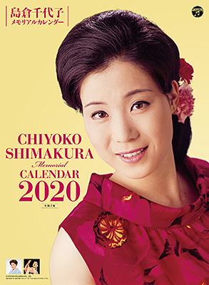 島倉千代子 メモリアルカレンダー2020