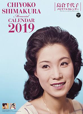 島倉千代子 メモリアルカレンダー2019