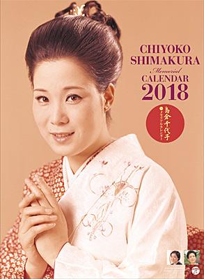 島倉千代子 メモリアルカレンダー2018