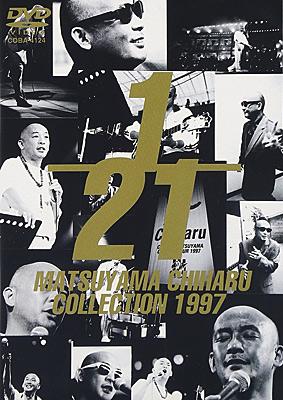 1/21松山千春コレクション1997