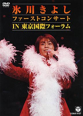 氷川きよしファーストコンサートIN東京国際フォーラム