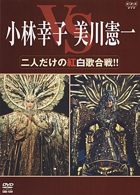 小林幸子 VS 美川憲一 二人だけの紅白歌合戦!!