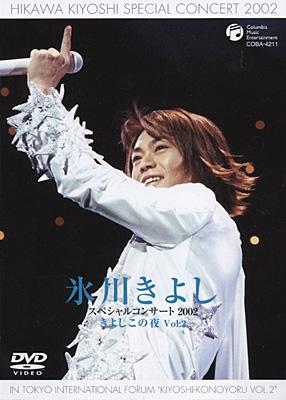氷川きよし・スペシャルコンサート2002 きよしこの夜 Vol.2