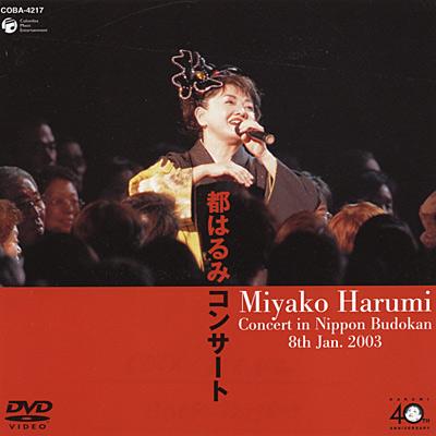 都はるみコンサート 2003年1月8日 日本武道館