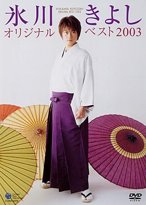 氷川きよし オリジナルベスト 2003