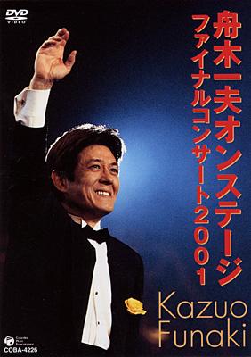 舟木一夫 オンステージ ファイナルコンサート2001