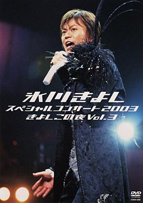 氷川きよし・スペシャルコンサート2003 きよしこの夜 Vol.3