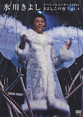 氷川きよし・スペシャルコンサート2004 きよしこの夜 Vol.4
