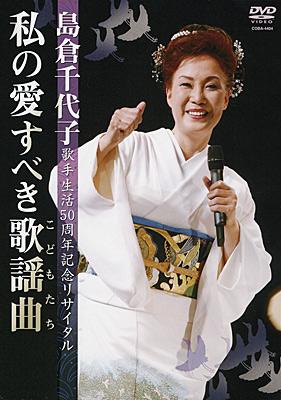 島倉千代子 歌手生活50周年記念リサイタル 私の愛すべき歌謡曲(こどもたち)