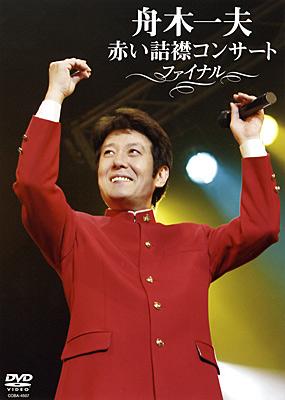 赤い詰襟コンサート ファイナル