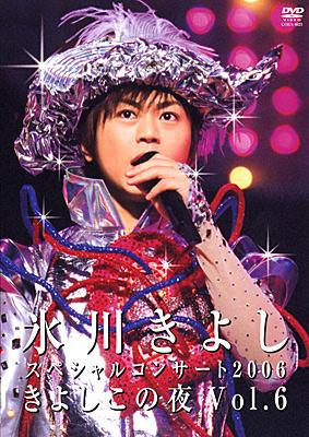 氷川きよし・スペシャルコンサート2006 きよしこの夜Vol.6