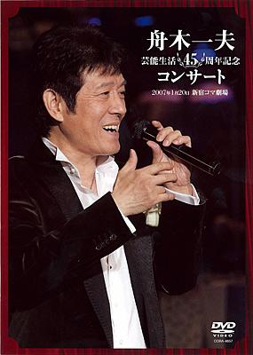 芸能生活45周年記念コンサート 2007.1.20 新宿コマ劇場
