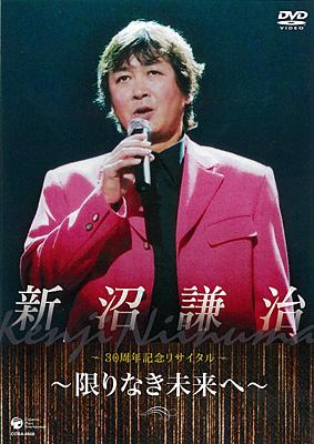 新沼謙治 30周年記念リサイタル 〜限りなき未来へ〜