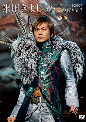 氷川きよし・スペシャルコンサート2007 きよしこの夜Vol.7