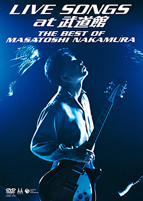 LIVE SONGS at 武道館〜THE BEST OF MASATOSHI NAKAMURA〜