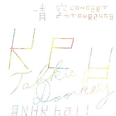 CONCERT TOUR 2008「Key 〜Talkie Doorkey」Live DVD @ NHK hall