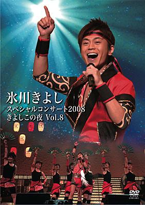 氷川きよし・スペシャルコンサート2008 きよしこの夜Vol.8