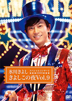 氷川きよし・スペシャルコンサート2009 きよしこの夜 Vol.9