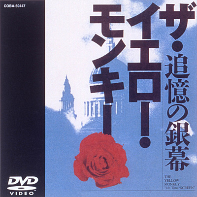 Life Time・SCREEN 〜追憶の銀幕〜