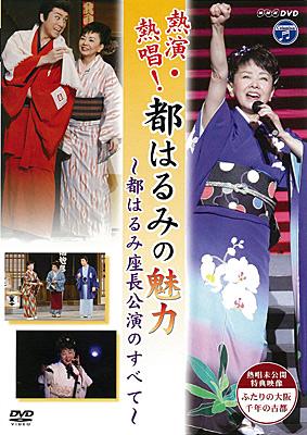 NHK-DVD 熱演・熱唱!都はるみの魅力 〜都はるみ座長公演のすべて〜