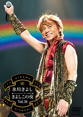 氷川きよし・スペシャルコンサート2010 きよしこの夜Vol.10