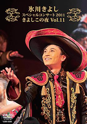 氷川きよし・スペシャルコンサート2011 きよしこの夜Vol.11