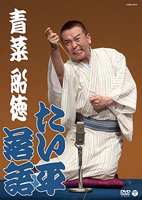 たい平落語 青菜/船徳