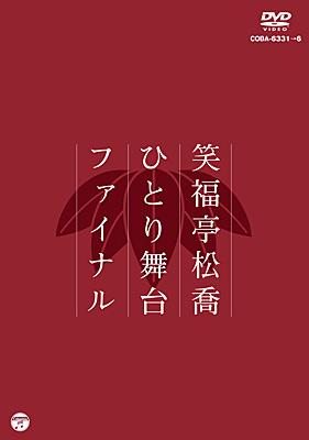笑福亭松喬ひとり舞台ファイナル