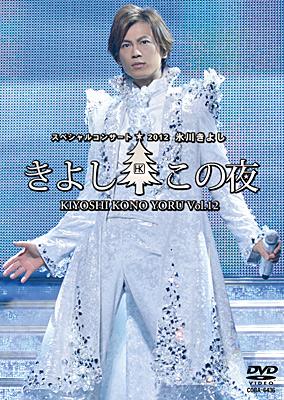 氷川きよし・スペシャルコンサート2012 きよしこの夜Vol.12