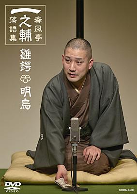 春風亭一之輔落語集 雛鍔(ひなつば)/明烏